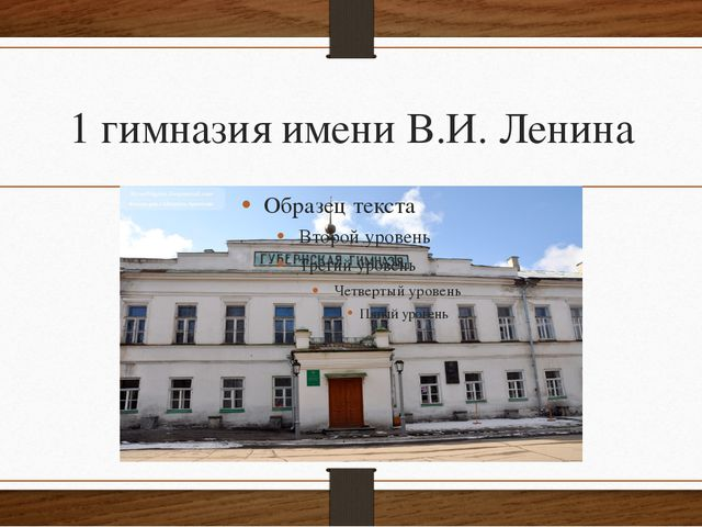 1 гимназия имени В.И. Ленина