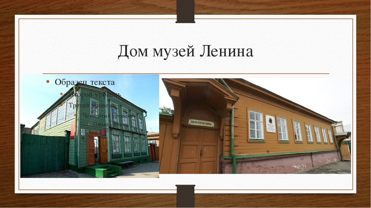 Дом музей Ленина