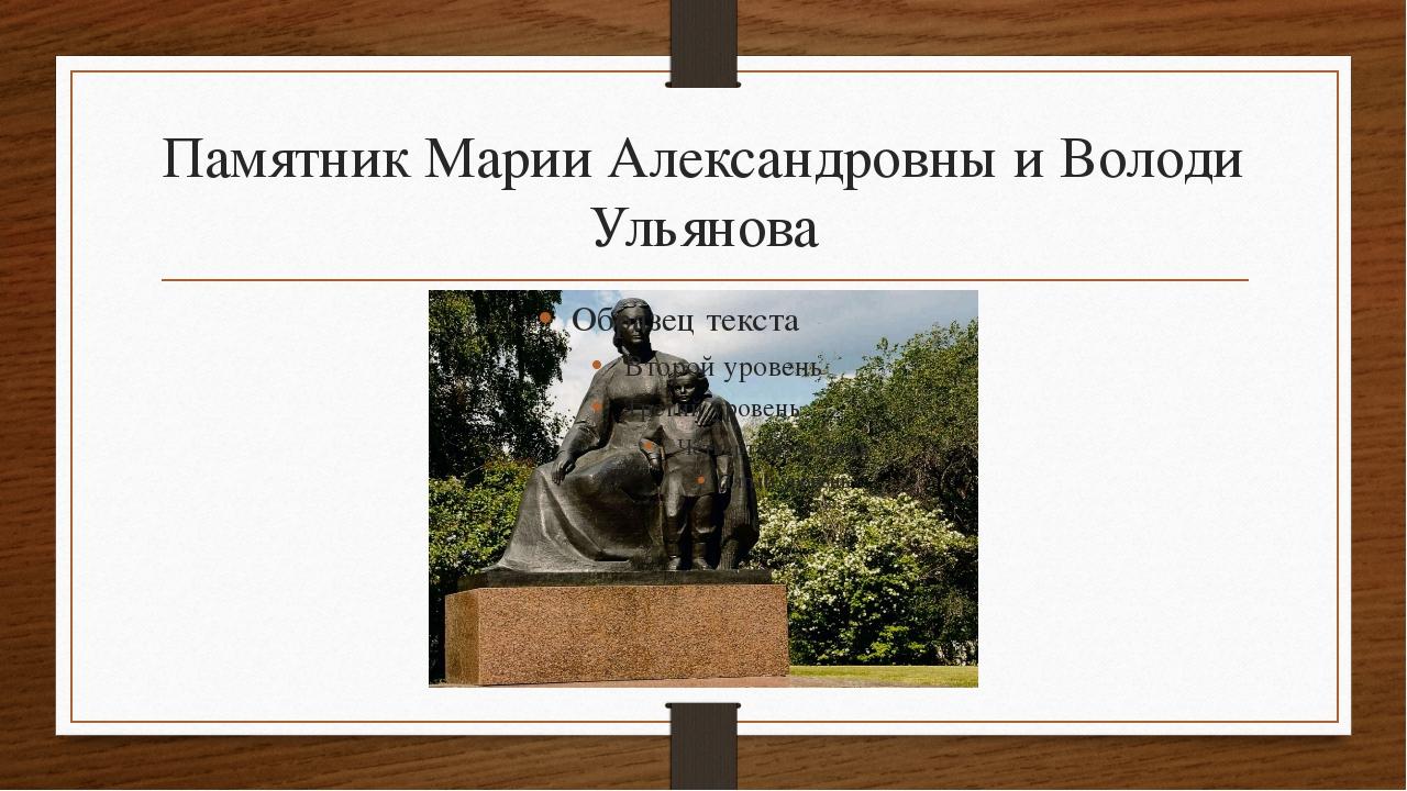 Памятник Марии Александровны и Володи Ульянова
