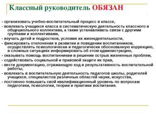 Классный руководитель ОБЯЗАН - организовать учебно-воспитательный процесс в к