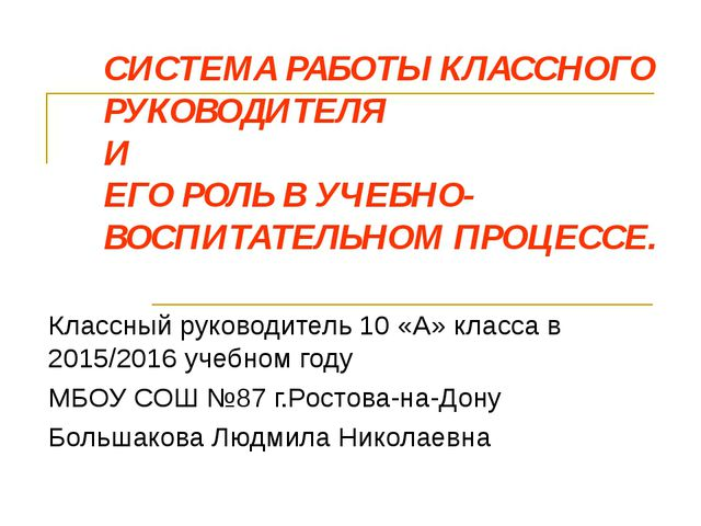 СИСТЕМА РАБОТЫ КЛАССНОГО РУКОВОДИТЕЛЯ И ЕГО РОЛЬ В УЧЕБНО-ВОСПИТАТЕЛЬНОМ ПРОЦ...