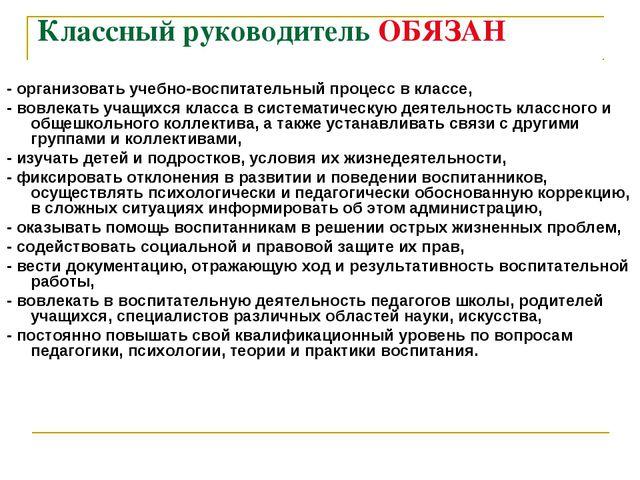 Классный руководитель ОБЯЗАН - организовать учебно-воспитательный процесс в к...