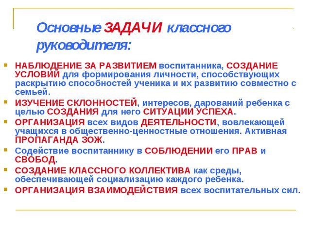 Основные ЗАДАЧИ классного руководителя: НАБЛЮДЕНИЕ ЗА РАЗВИТИЕМ воспитанника,...