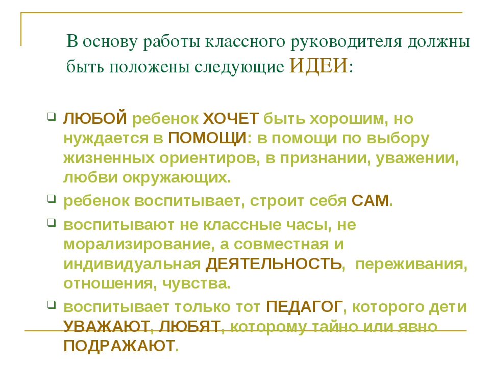 В основу работы классного руководителя должны быть положены следующие ИДЕИ: Л...