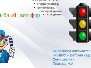 Волшебный светофор Выполнила воспитатель МБДОУ « Детский сад № 1 Семицветик»