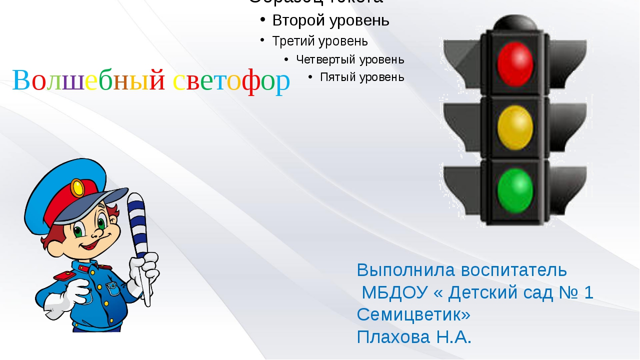 Волшебный светофор Выполнила воспитатель МБДОУ « Детский сад № 1 Семицветик»...