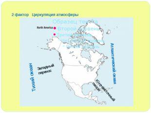 2 фактор Циркуляция атмосферы Атлантический океан Тихий океан Юго-восточный п