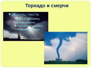 Торнадо и смерчи