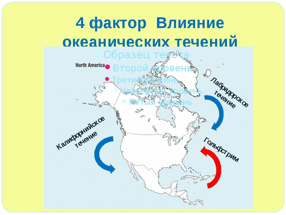 4 фактор Влияние океанических течений Калифорнийское течение Лабрадорское теч...