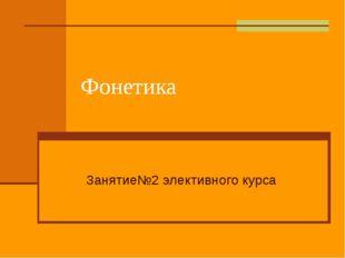 Фонетика Занятие№2 элективного курса