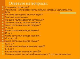 Ответьте на вопросы: Что изучает фонетика? Фонетика – это раздел науки о язык