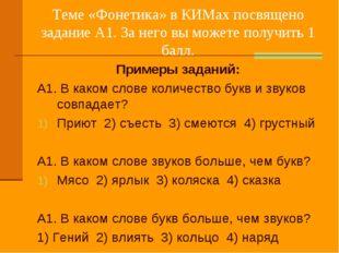 Теме «Фонетика» в КИМах посвящено задание А1. За него вы можете получить 1 ба