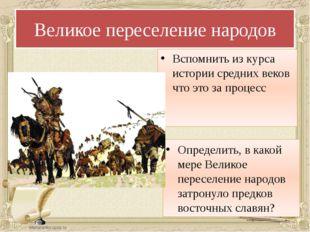 Великое переселение народов Вспомнить из курса истории средних веков что это
