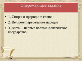 Опережающее задание 1. Споры о прародине славян 2. Великое переселение народо