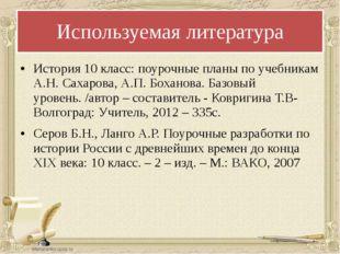 Используемая литература История 10 класс: поурочные планы по учебникам А.Н. С