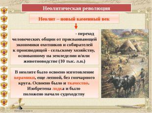 Неолитическая революция Неолит – новый каменный век Неолити́ческая револю́ци