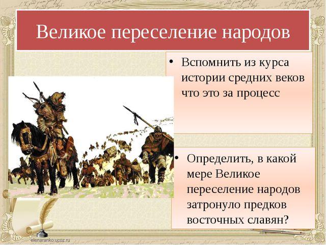 Великое переселение народов Вспомнить из курса истории средних веков что это...