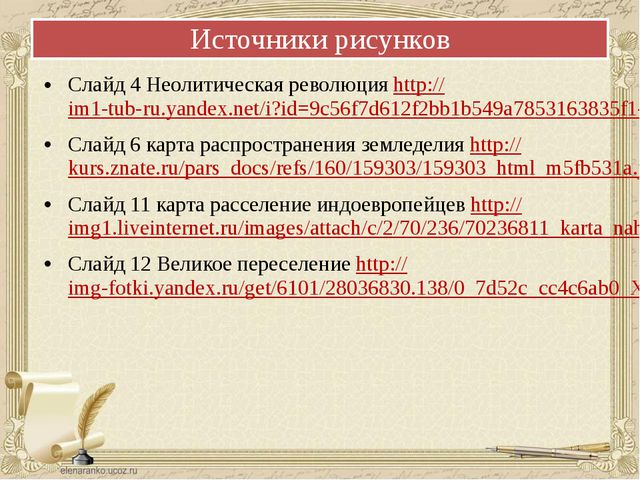 Источники рисунков Слайд 4 Неолитическая революция http://im1-tub-ru.yandex.n...