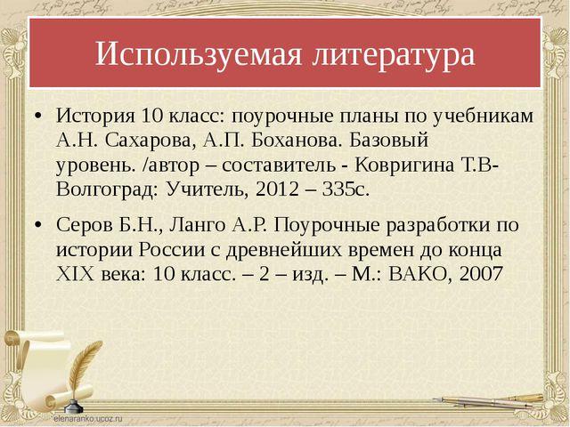 Используемая литература История 10 класс: поурочные планы по учебникам А.Н. С...