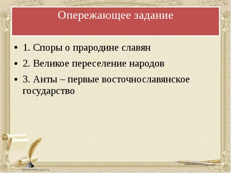 Опережающее задание 1. Споры о прародине славян 2. Великое переселение народо...