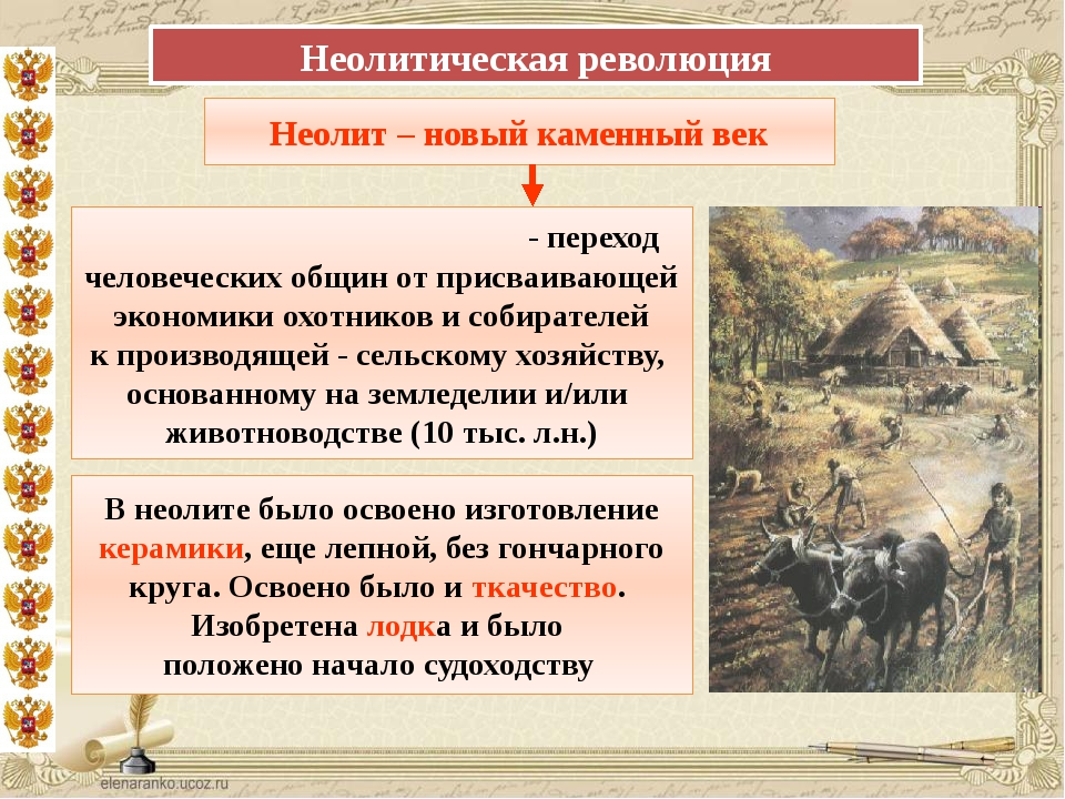 Доклад образ жизни людей в позднем каменном веке 8024