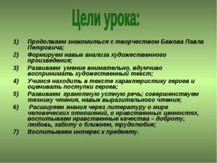 Продолжаем знакомиться с творчеством Бажова Павла Петровича; Формируем навык