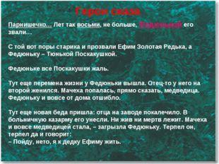 Герои сказа Парнишечко… Лет так восьми, не больше, Федюнькой его звали… С той