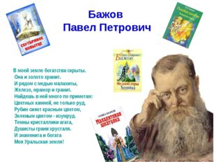 Бажов Павел Петрович В моей земле богатства скрыты. Она и золото хранит. И ря
