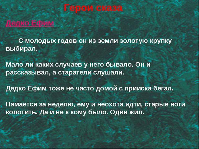 Герои сказа Дедко Ефим С молодых годов он из земли золотую крупку выбирал. Ма...