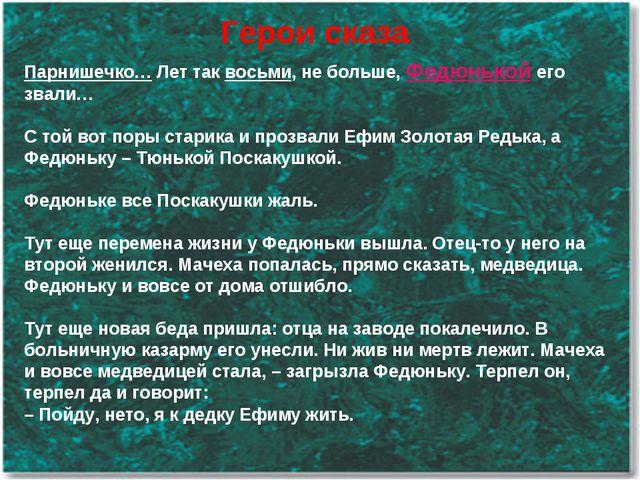 Герои сказа Парнишечко… Лет так восьми, не больше, Федюнькой его звали… С той...