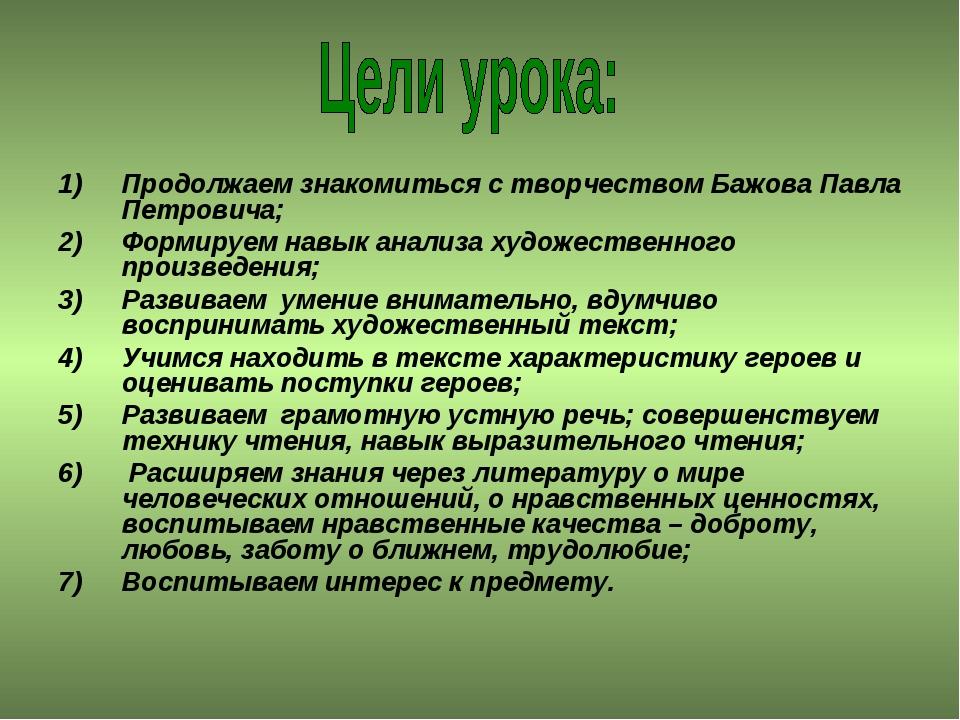 Продолжаем знакомиться с творчеством Бажова Павла Петровича; Формируем навык...