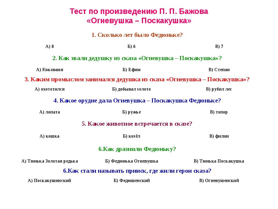 Тест по произведению П. П. Бажова «Огневушка – Поскакушка»