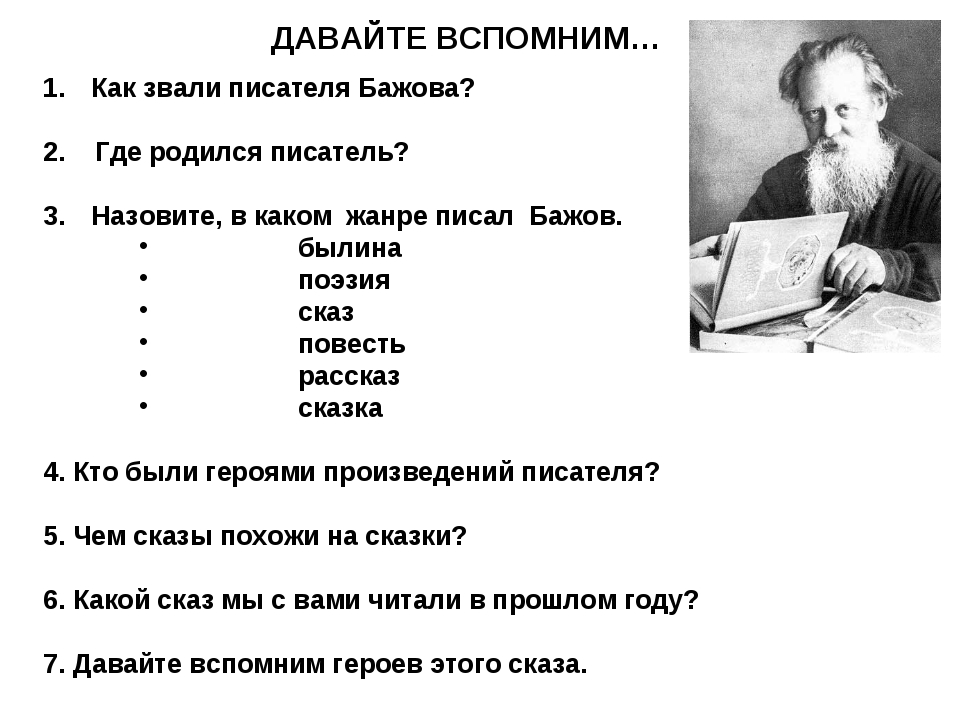 Как звали писателя Бажова? 2. Где родился писатель? Назовите, в каком жанре п...