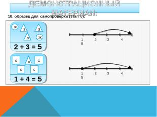 2 + 3 = 5 ж з з з ж 1 + 4 = 5 к с с с с 1 2 3 4 5 1 2 3 4 5 10. образец для с