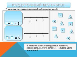 + = 5 + = 5 1 2 3 4 1 2 3 4 к с с с с ж з з з ж 7. карточки для самостоятель
