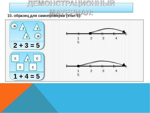 2 + 3 = 5 ж з з з ж 1 + 4 = 5 к с с с с 1 2 3 4 5 1 2 3 4 5 10. образец для с...