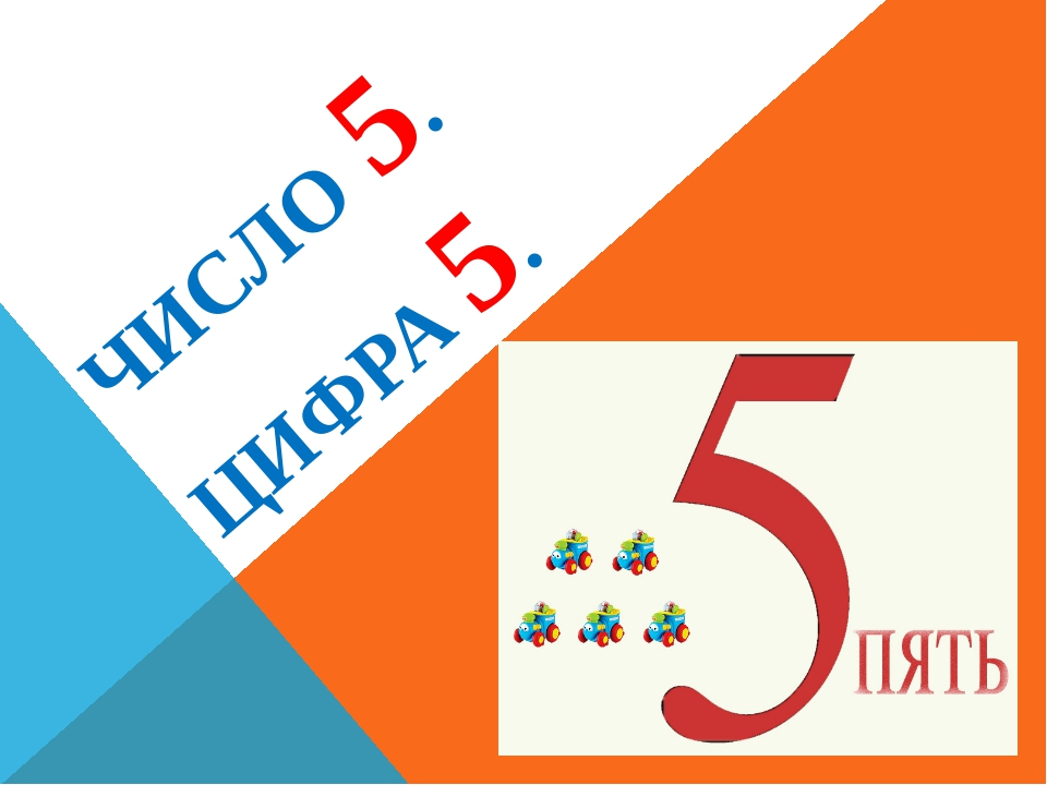 ЧИСЛО 5. ЦИФРА 5.