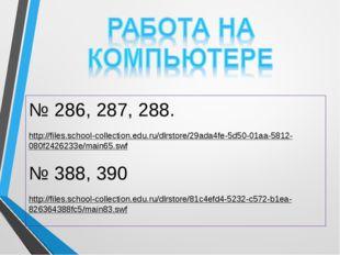 № 286, 287, 288. http://files.school-collection.edu.ru/dlrstore/29ada4fe-5d50