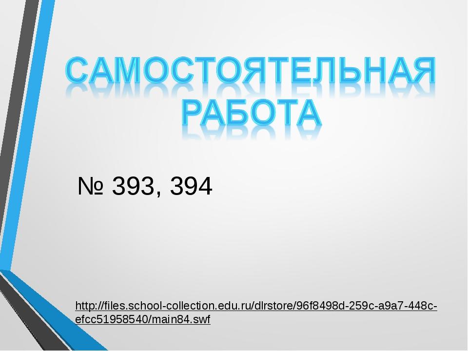 № 393, 394 http://files.school-collection.edu.ru/dlrstore/96f8498d-259c-a9a7-...