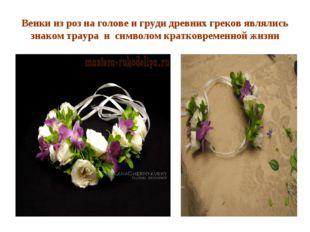 Венки из роз на голове и груди древних греков являлись знаком траура и символ