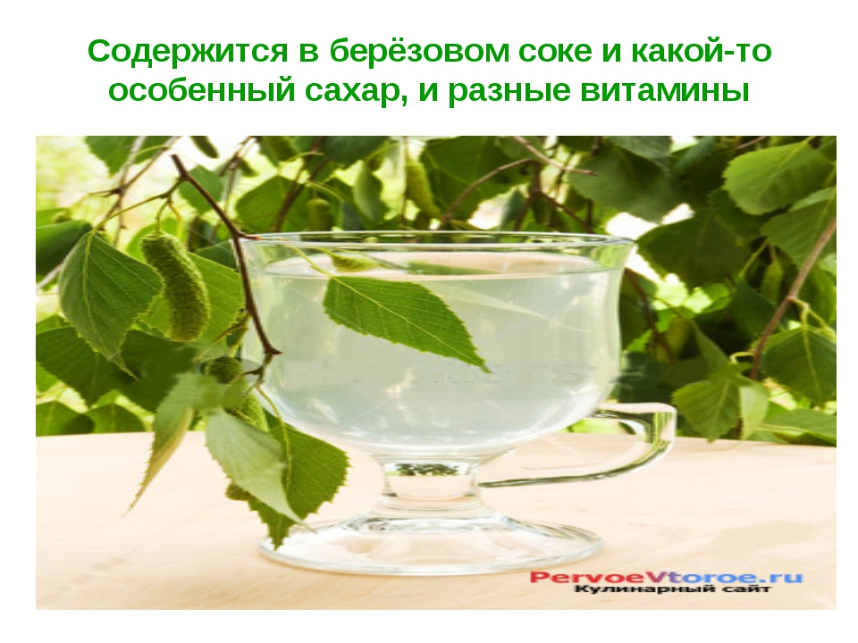 Содержится в берёзовом соке и какой-то особенный сахар, и разные витамины