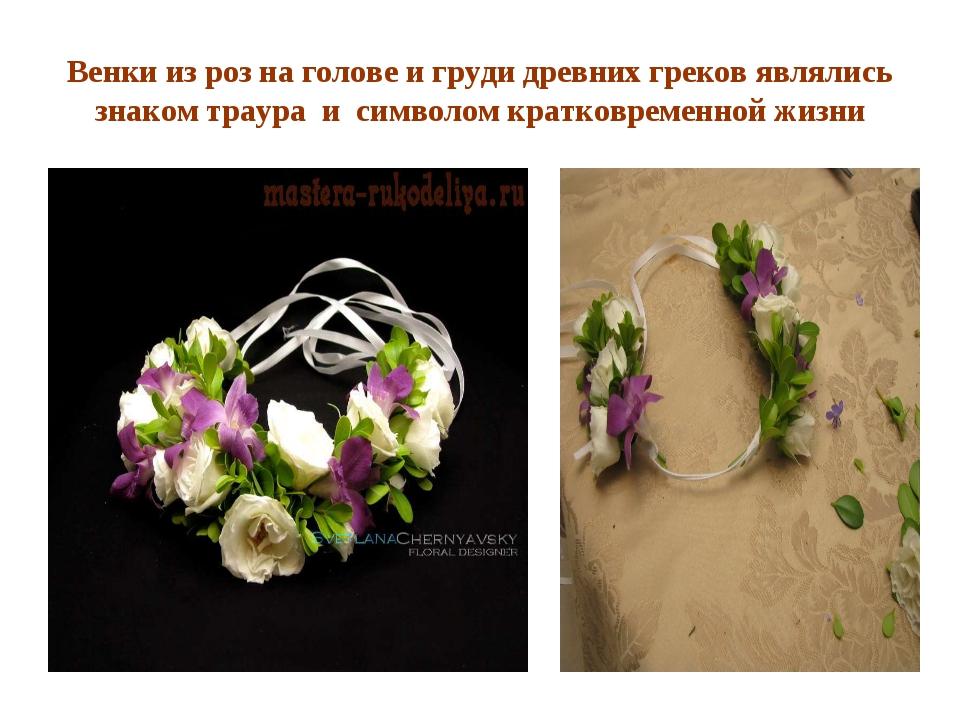 Венки из роз на голове и груди древних греков являлись знаком траура и символ...