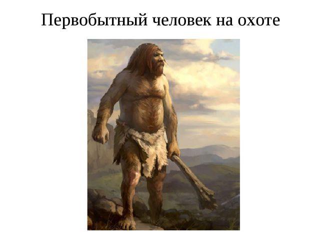 Первобытный человек на охоте