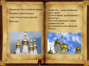 Крещение Руси остаётся одним из самых значительных событий в истории русской