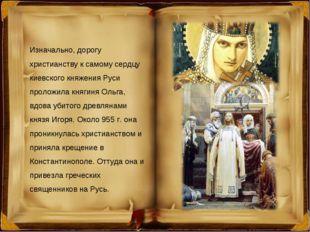 Изначально, дорогу христианству к самому сердцу киевского княжения Руси проло