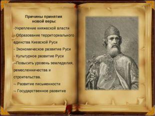 Причины принятия новой веры: Укрепление княжеской власти Образование территор