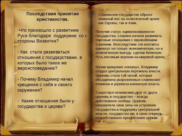 Последствия принятия христианства. Что произошло с развитием Руси благодаря п...