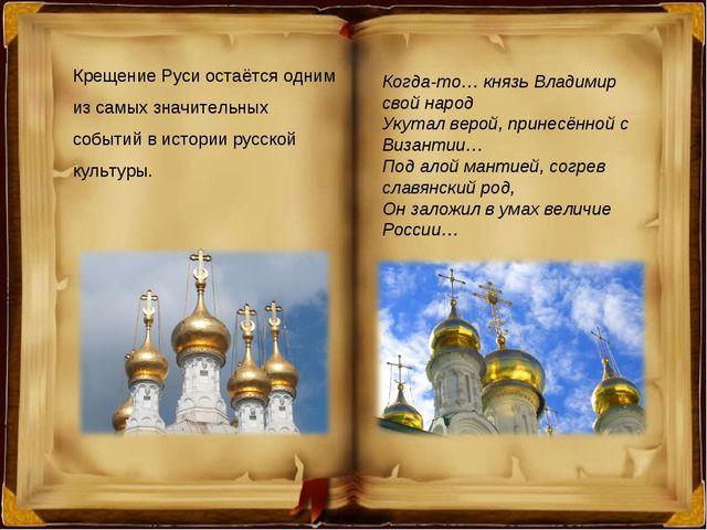 Крещение Руси остаётся одним из самых значительных событий в истории русской...