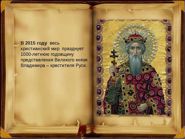 В 2015 году весь христианский мир празднует 1000-летнюю годовщину представлен...