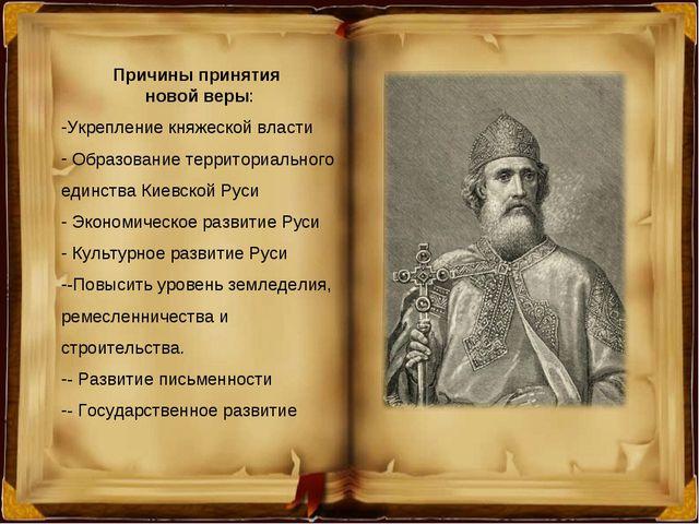 Причины принятия новой веры: Укрепление княжеской власти Образование территор...